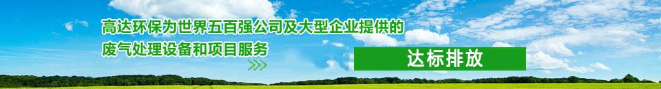 东莞高达环保科技有限公司前台照片
