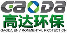 高达环保科技有限公司